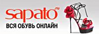 Интернет-магазин Sapato