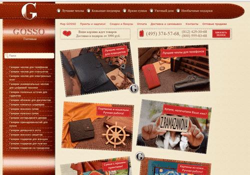 Интернет-магазин Gosso