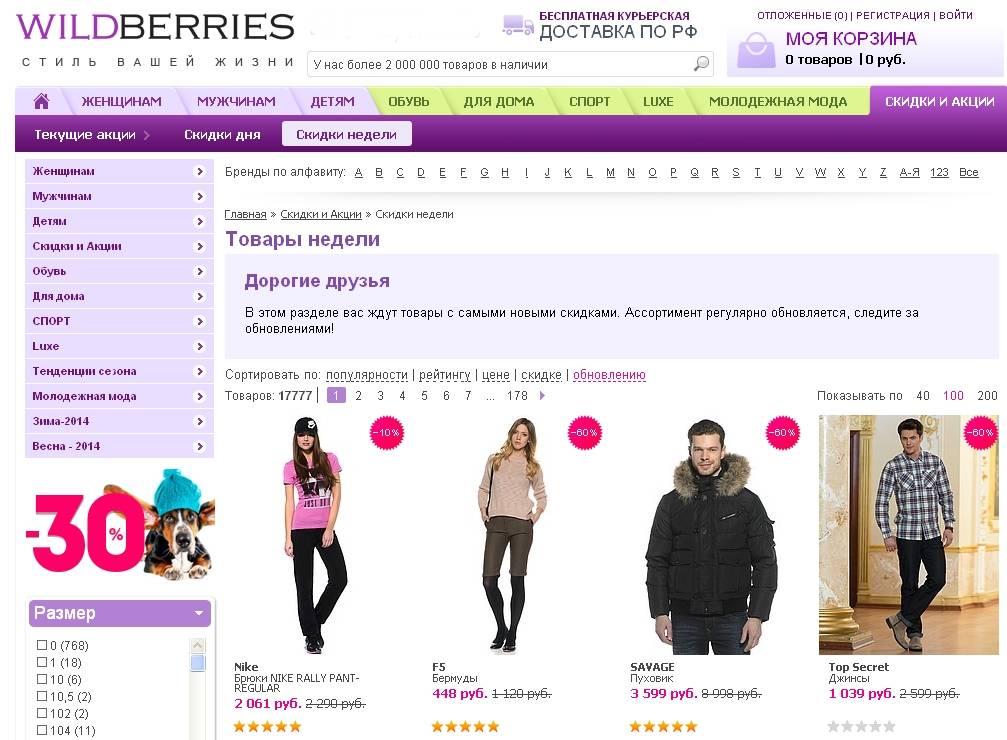 wildberries интернет магазин