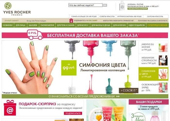 Интернет магазин косметики Ив Роше