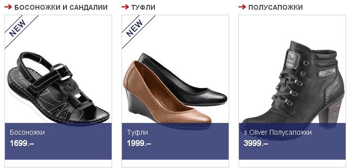 Обувь Quelle