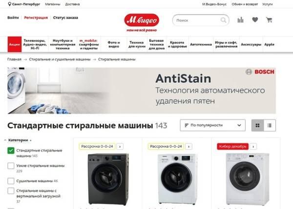 Купить стиральную машину в М Видео