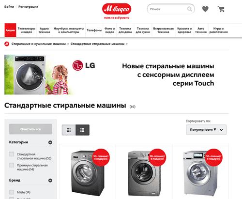 купить стиральные машины м видео