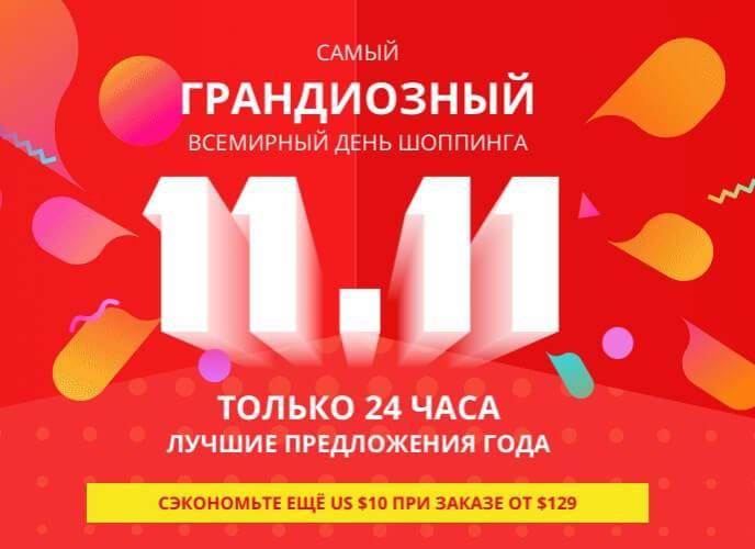 распродажа Алиэкспресс-11-11-2016