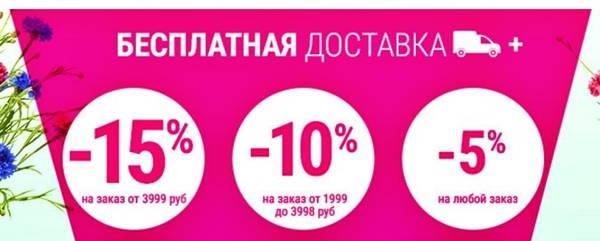 Quelle Бесплатная доставка + скидка 5%, 10% и 15% на выбор