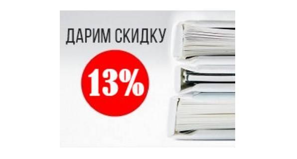 Book 24 промокод на скидку 13%