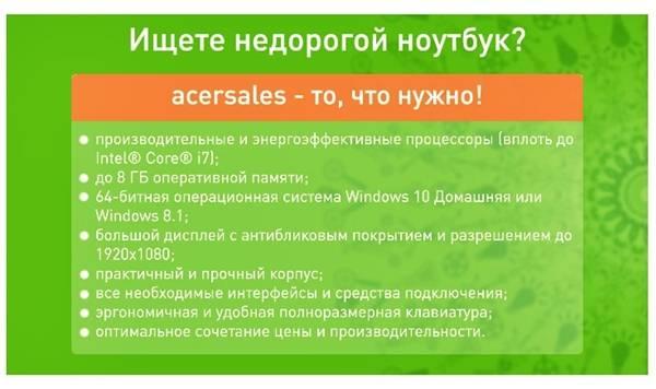 Купить ноутбук acer в Москве недорого - acersales: поиск бюджетных ноутбуков по лучшим ценам.  В магазине Нотик проходит специальная акция по продаже бюджетных ноутбуков по очень низким ценам.