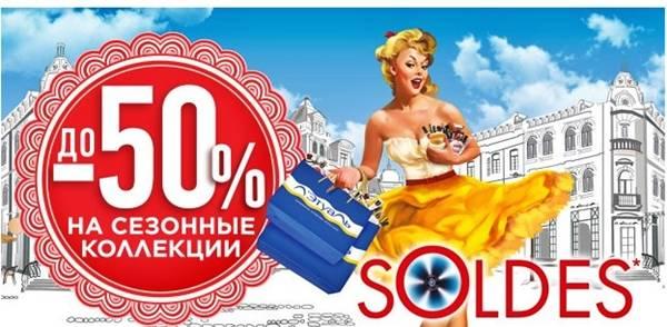 Распродажа Летуаль Скидка -50% на товары сезонных коллекций!