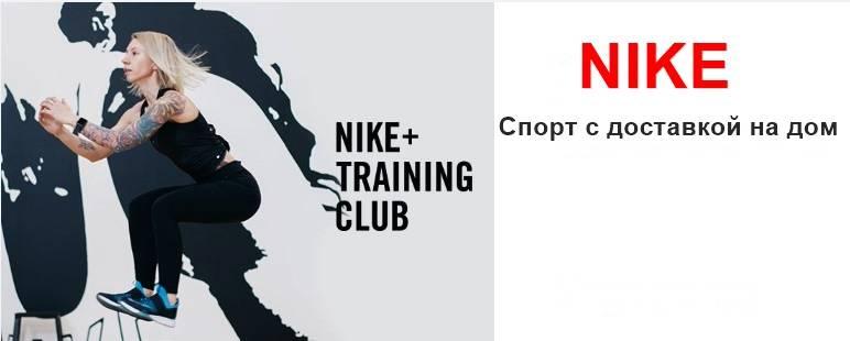 Nike со скидкой до 70% в Lamoda
