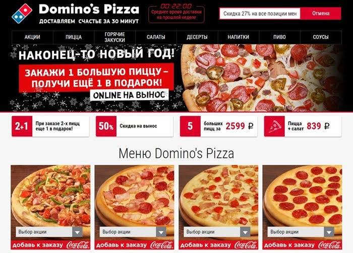 Промокод Доминос (Dominospizza.ru)