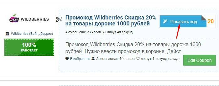 Wildberries (Вайлдберриз) промокоды