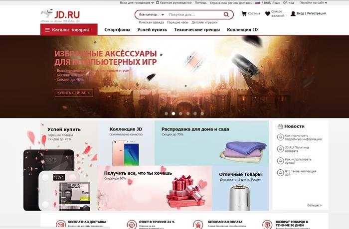 промокод JD.ru (ДжиДи)