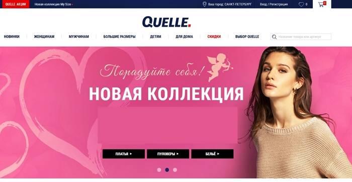 Интернет магазин Квелли