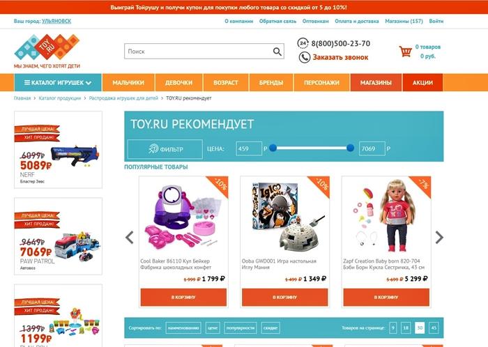 Той.ру (Toy.ru)