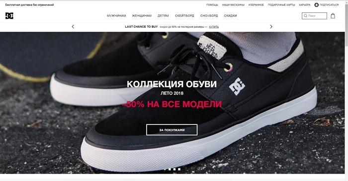 промокод DC Shoes