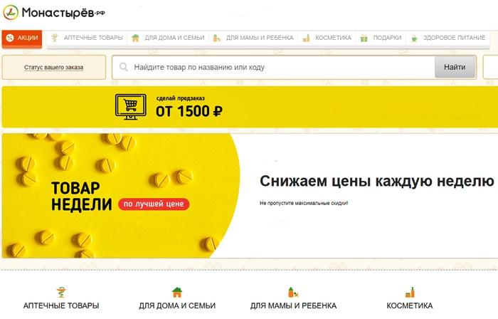 Промокод Монастырев