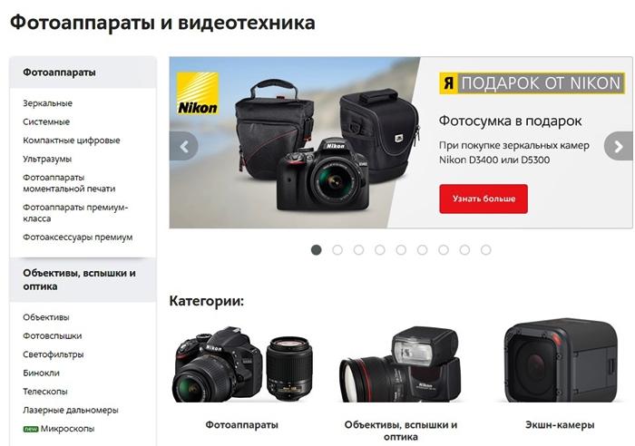 Магазин Мвидео каталог товаров фото техника