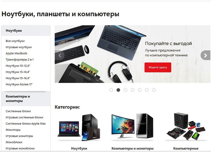 Магазин Мвидео каталог товаров для кухни компьютеры и ноутбуки