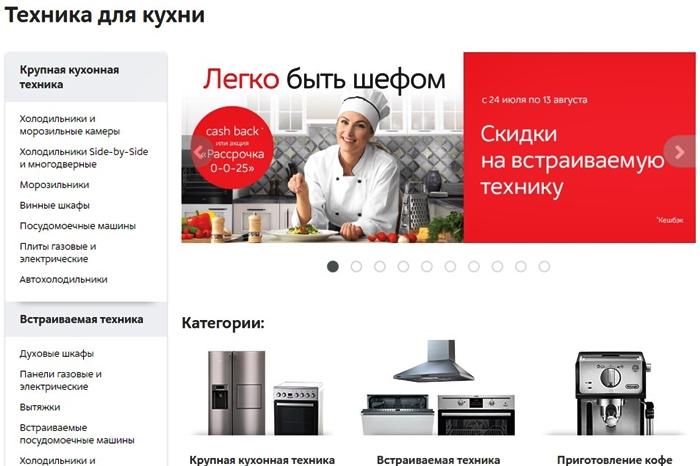Магазин Мвидео каталог товаров для кухни