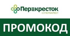 Промокод Перекресток