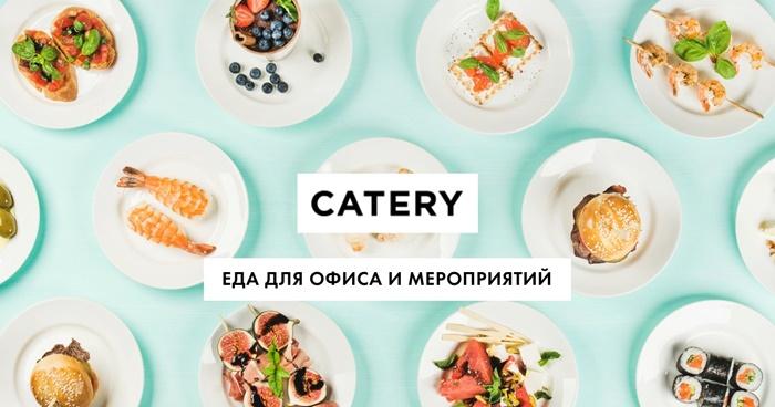 Промокод Catery