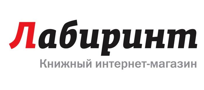Лабиринт (Labirint.ru)