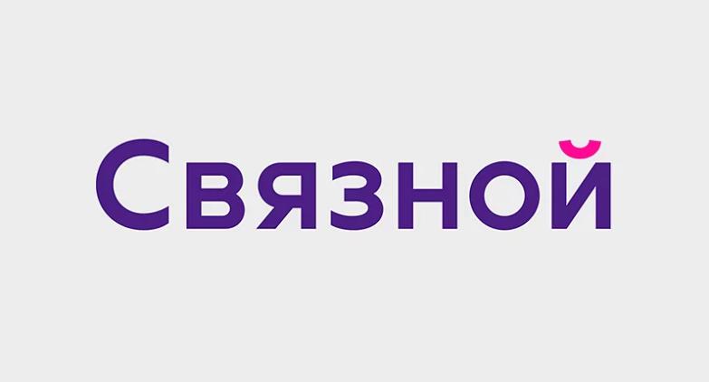 Связной (Svyaznoy.ru)