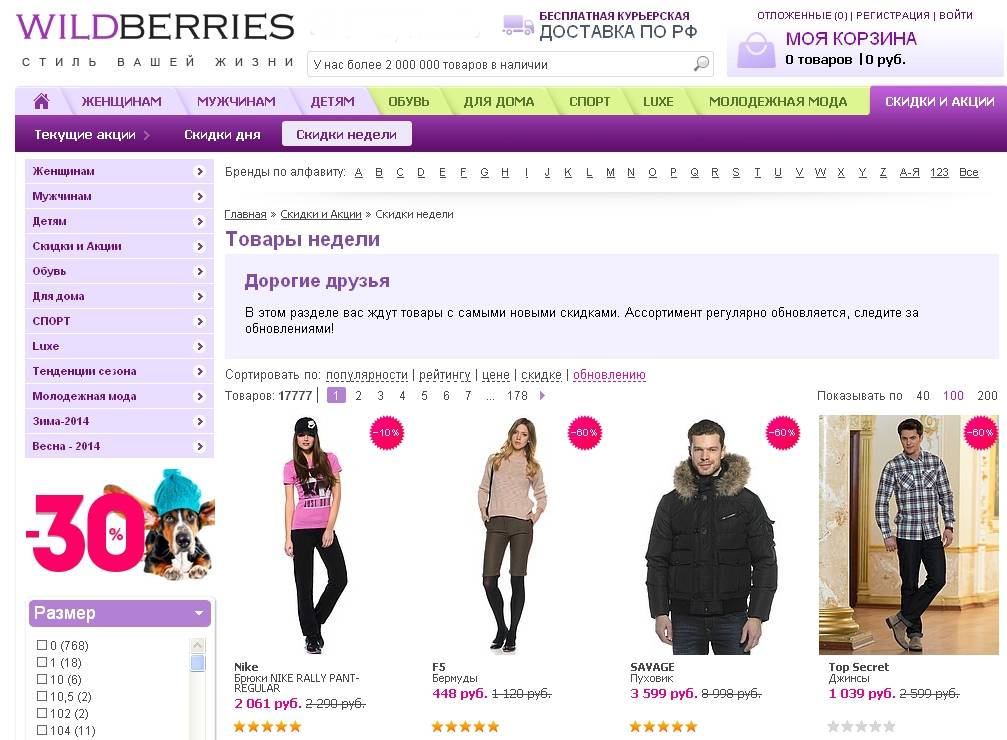 wildberries интернет магазин