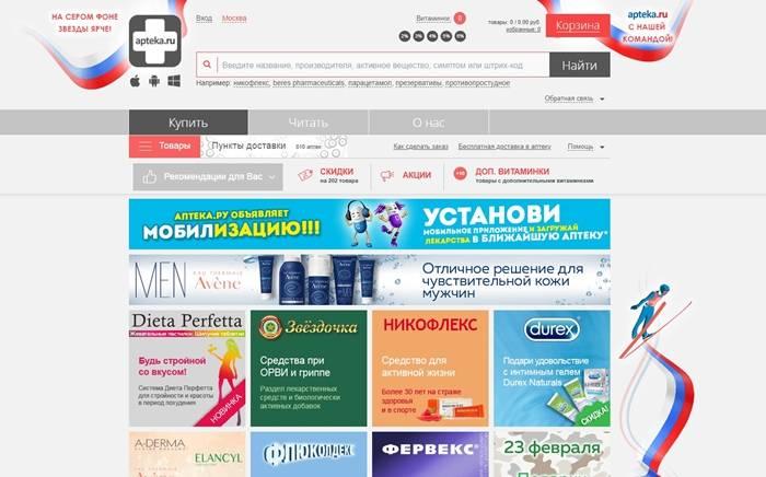 промокод Аптека ру