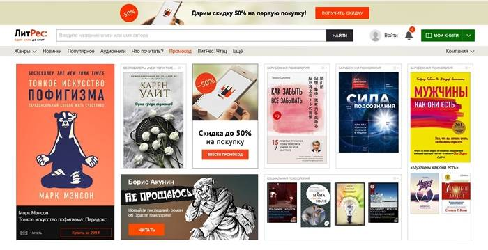 промокод Litres.ru (ЛитРес)