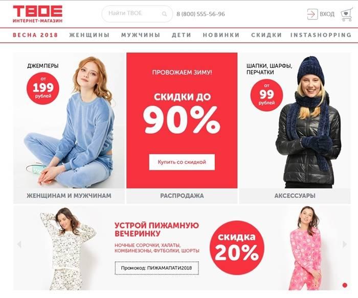 Твое (Tvoe.ru) промокод