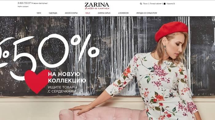 промокод Зарина