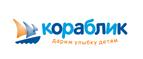 Кораблик (Korablik.ru)