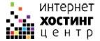 IHC (Интернет Хостинг Центр)