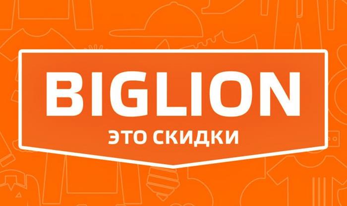 Биглион (Biglion.ru)