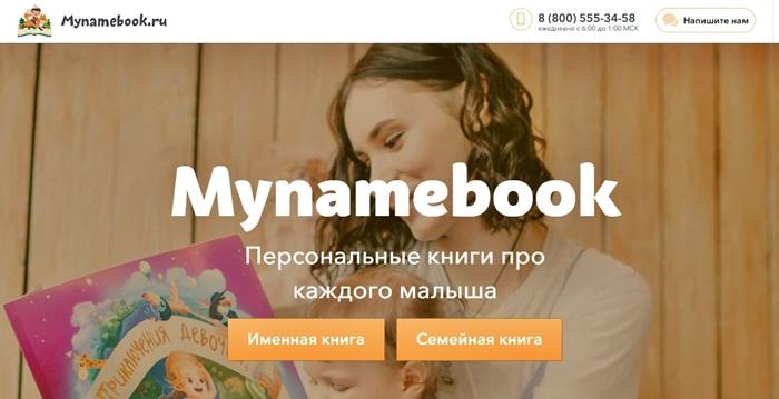 Mynamebook