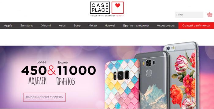 Промокод Case place