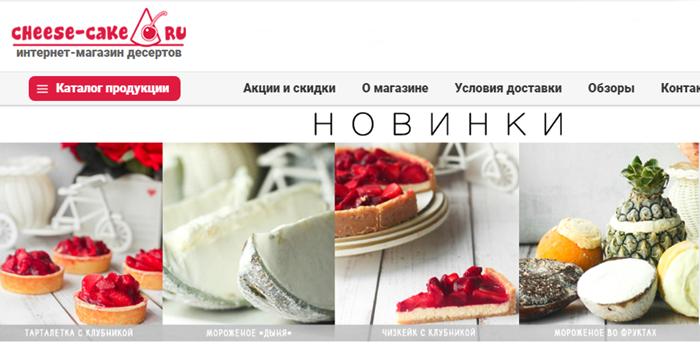 Промокод Cheese cake