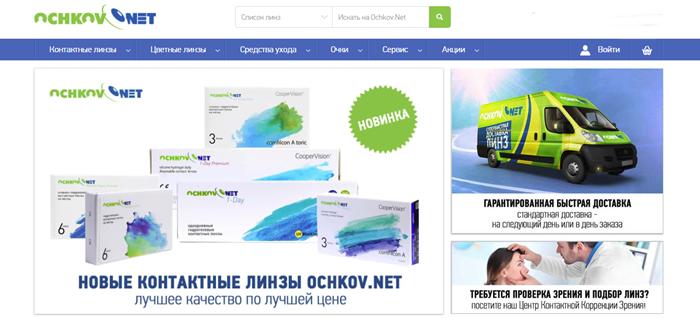 Промокод Ochkov net