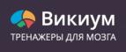 Викиум (Wikium)