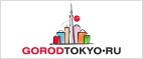 Город Токио (GorodTokyo)