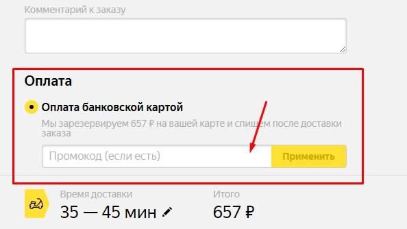промокод Yandex Eda
