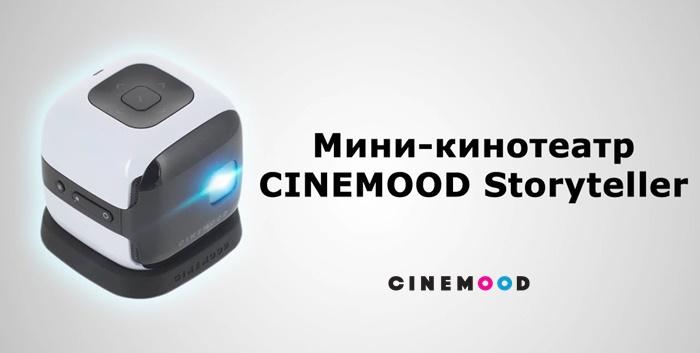 Промокод Cinemood