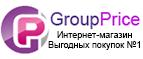 ГрупПрайс (GroupPrice)