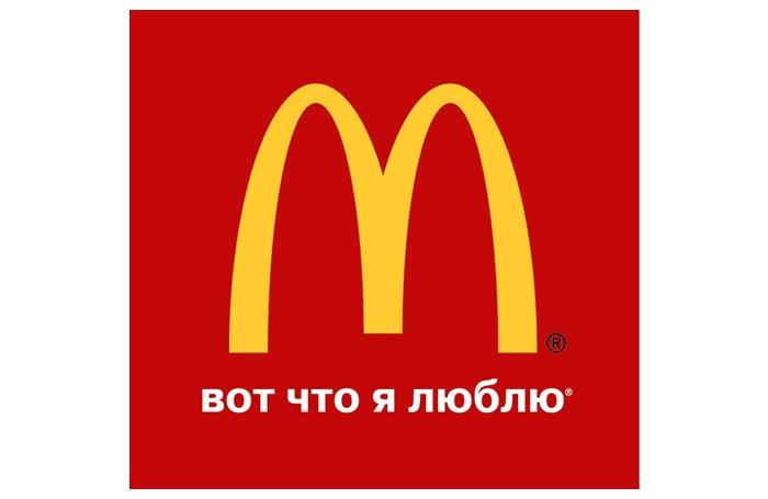 промокод Макдональдс