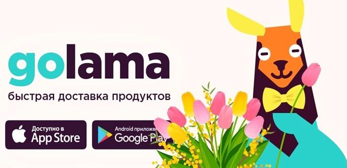 Промокод GoLamaGo