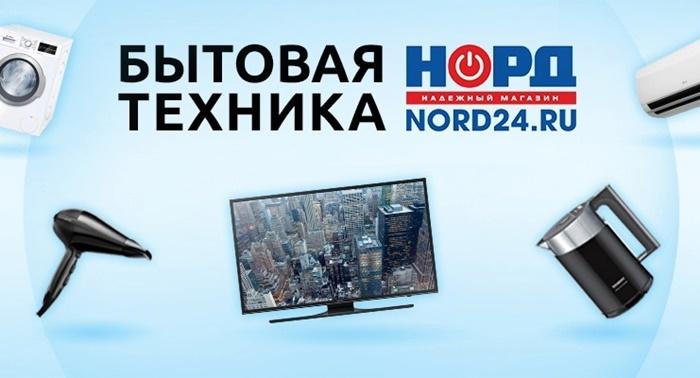 Промокод Норд 24
