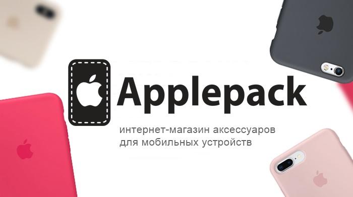 Промокод Applepack