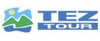 ТЕЗ ТУР (TEZ TOUR)