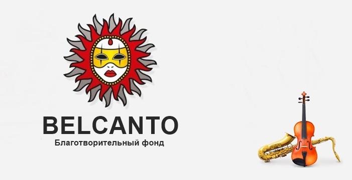 Промокод Belcanto